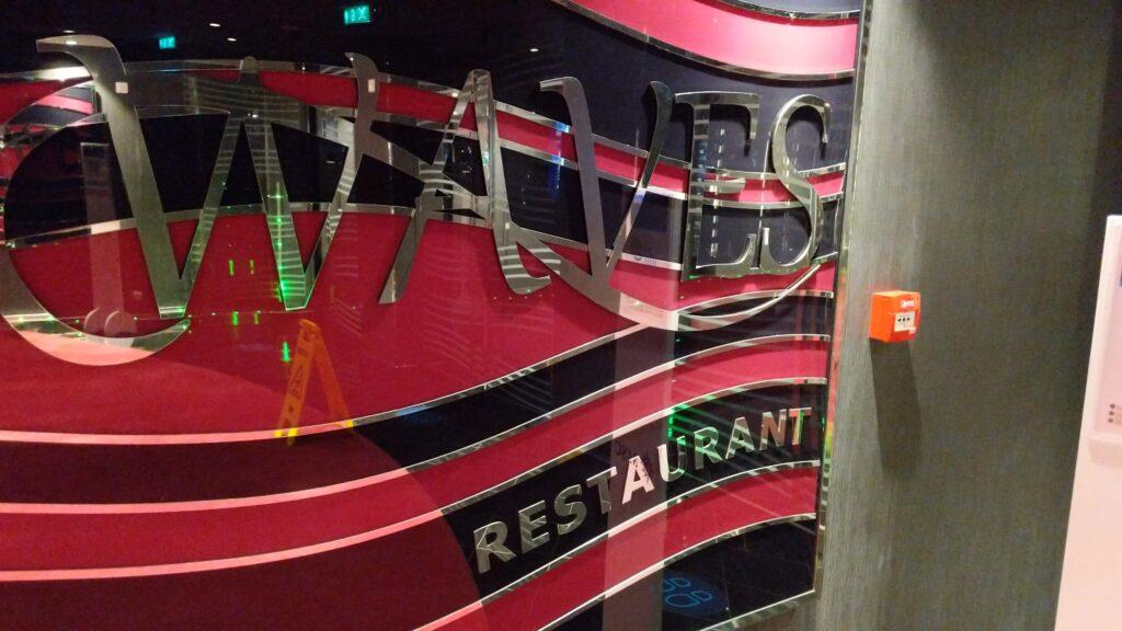 An Amazing Array of Dining Options on MSC Cruises' MSC Meraviglia | 26